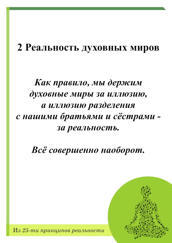 25 Prinzipien russisch 2 V2